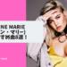 Anne Marie(アン・マリー)おすすめ曲8選!