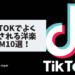 【まとめ】Tik Tokでよく使用される洋楽・EDM10選!